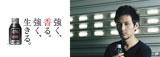 """松田龍平が""""男らしさ""""をにじませる『ルーツ アロマブラック』(JT)ポスター"""