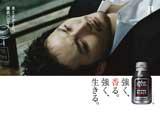 """『ルーツ アロマブラック』(JT)ポスターでも""""男らしさ""""をにじませる松田龍平"""