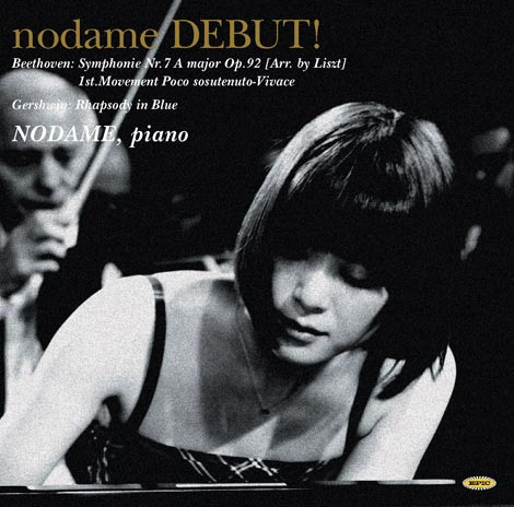 「nodame DEBUT!」のジャケット写真