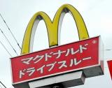2010年3月の全店売上高が創業以来の過去最高額を記録したマクドナルド