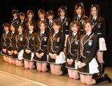 第1回東京出張公演『制服の芽』を行ったSKE48のチームSメンバー (C)ORICON DD inc.