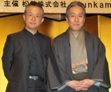 (左から)演出・美術を手がける串田和美氏と中村勘三郎 (C)ORICON DD inc.