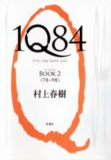 『1Q84 BOOK2』(新潮社)