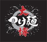つけ麺博覧会『大つけ麺博』ロゴ