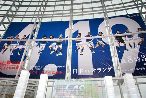 『2010FIFAワールドカップ南アフリカ』で披露された大型応援バナー (C)ORICON DD inc.