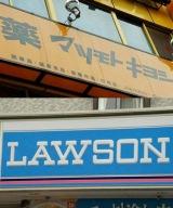 マツモトキヨシホールディングスとローソンが合弁会社を新設 (C)ORICON DD inc.
