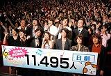 映画『のだめカンタービレ 最終章後編』の公開初日舞台あいさつに登壇したキャスト陣らが客席をバックにポーズ (C)ORICON DD inc.