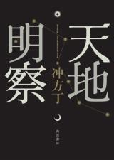 『2010年本屋大賞』大賞は冲方丁氏の『天地明察』(角川書店)