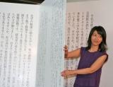 主演映画『告白』の試写会イベントで、用意された高さ2m30cm、幅1m45cm、厚さ30cm、重さ100kgという巨大な『告白』本に驚く松たか子 (C)ORICON DD inc.