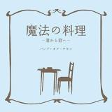 BUMP OF CHICKENの「魔法の料理〜君から君へ〜」
