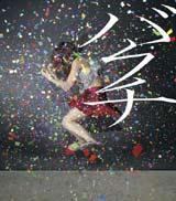 「バクチ・ダンサー」