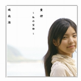 新曲「童神 〜私の宝物〜」