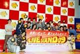 昨年の『LIVE STAND 09』会見の模様(C)ORICON DD inc.