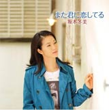 坂本冬美の2009年1月発売のシングル「また君に恋してる/アジアの海賊」
