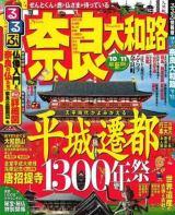 71位にランクインした『るるぶ 奈良・大和路 '10〜'11』(JTBパブリッシング)