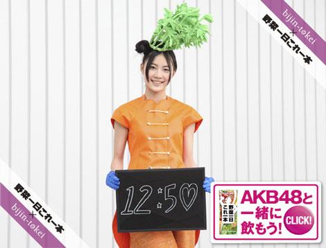 """""""美人時計""""に登場する松井珠理奈(にんじん)"""