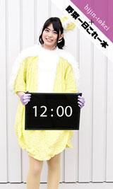 """前田亜美(はくさい)の""""美人時計""""待ち受け画像"""
