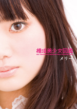 『横浜美少女図鑑』の表紙