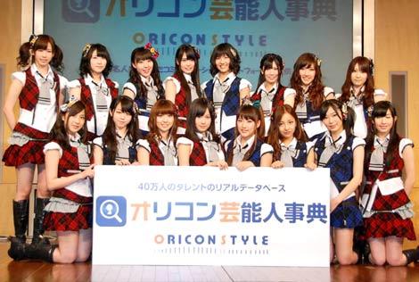 『オリコン芸能人事典』発表会見にゲスト登壇したAKB48の選抜メンバー16名 (C)ORICON DD inc.