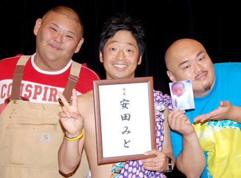 サムネイル 先日誕生した娘の写真と名前を公開した安田大サーカス団長・安田(中央)
