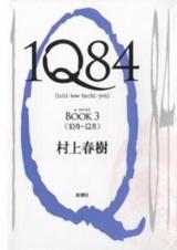 村上春樹著『1Q84 BOOK3』(新潮社)