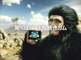 『ストライド』(キャドバリー・ジャパン)CMで猿になりきる成宮寛貴