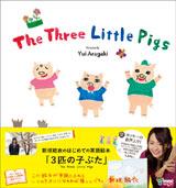 ガッキー自筆の絵本『The Three Little Pigs 3匹の子ぶた』