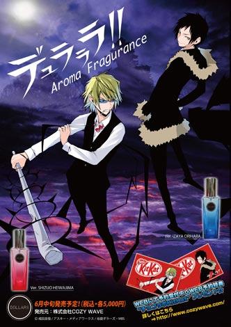 キャラ香水が発売されるほどの異常人気のアニメ『デュラララ!!』(C)成田良悟 / アスキー・メディアワークス / 池袋ダラーズ・MBS