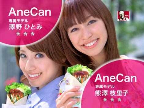 画像・写真 | AneCan人気モデル2...