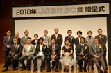 『2010年JASRAC賞』贈呈式の模様