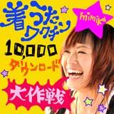 シンガーソングライター・mimikaが行っているチャリティー活動の『着うたワクチン10000ダウンロード大作戦』