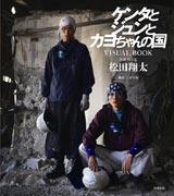 発売中の『「ケンタとジュンとカヨちゃんの国」VISUAL BOOK featuring 松田翔太』