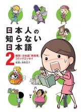 『日本人の知らない日本語 2』(メディアファクトリー)