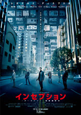 ハリウッド作品異例の日本用予告編