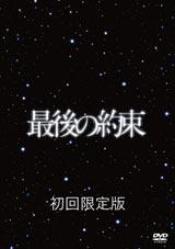 『最後の約束』(初回限定版) (C)2010フジテレビ