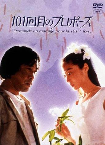 サムネイル DVD『101回目のプロポーズ』(2001年10月17日発売/フジテレビ