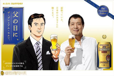 矢沢永吉と島耕作(左)が豪華競演!/『ザ・プレミアム・モルツ』(サントリー)イメージカット