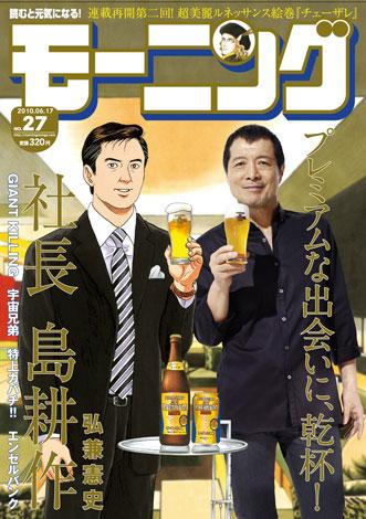 6月3日発売の『モーニング』(講談社)表紙も飾る矢沢永吉と島耕作(左)