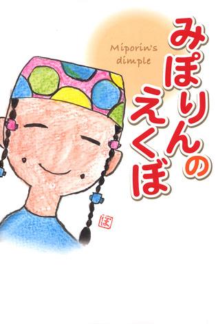 ドラマ原作の『みぽりんのえくぼ』 岡田典子・文 岡田美穂・絵 (文芸社刊)