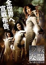映画『戦闘少女 血の鉄仮面伝説』のポスター (c)2010 東映ビデオ
