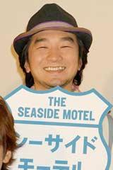 映画『シーサイドモーテル』の初日舞台あいさつを行った池田鉄洋