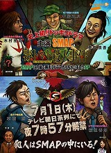 史上初ドッキリドラマ『「毒トマト殺人事件」SMAPに内緒で勝手にドラマ作っちゃいましたSP』(テレビ朝日系)のポスター