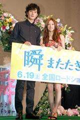 映画『瞬 またたき』の公開直前イベントに出席した岡田将生(左)と北川景子 (C)ORICON DD inc.