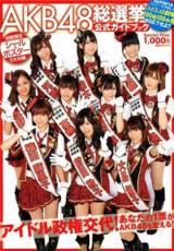 『AKB48総選挙公式ガイドブック』(講談社)