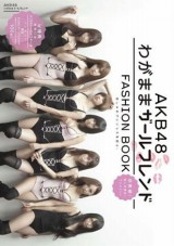 『AKB48 FASHION BOOK わがままガールフレンド』(マガジンハウス)