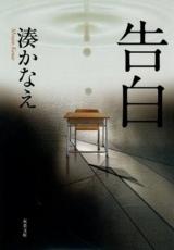 湊かなえの『告白』(双葉社)