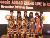 『AKB48 SKE48 LIVE in ASIA』開催会見には代表メンバーが出席 (左から)SKE48の 木下有希子、大矢真那、松井玲奈、AKB48の前田敦子、大島優子、篠田麻里子 Copyright2008 AKS All rights reseved.(C)SKE48 (写真提供:株式会社AKS・株式会社ピタゴラス・プロモーションSKE48運営事務局)