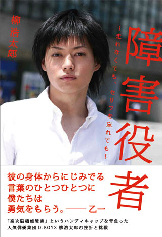 D-BOYS・柳浩太郎著『障害役者 〜走れなくても、セリフを忘れても〜』表紙