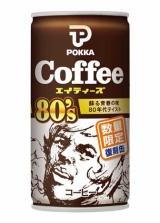 1980年代のデザインや風味を再現した『ポッカコーヒー復刻缶 80's』