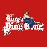 木村カエラの通算15枚目のシングル「Ring a Ding Dong」
